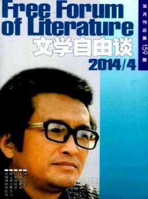 文学自由谈杂志