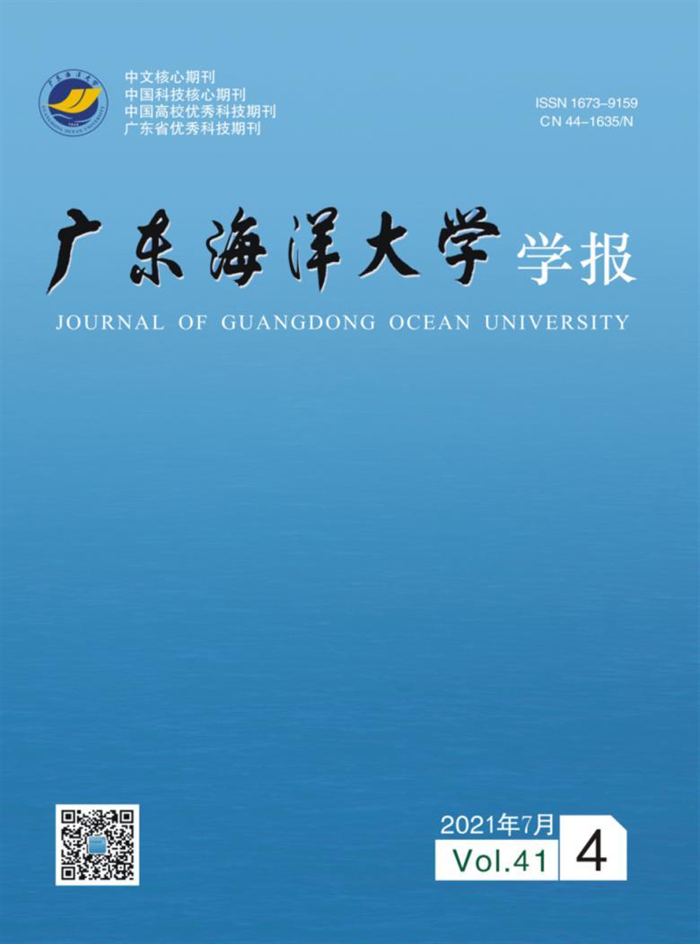 广东海洋大学学报