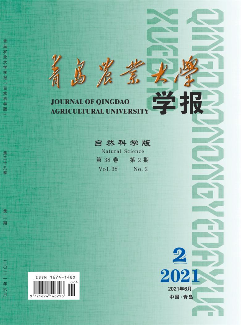 青岛农业大学学报