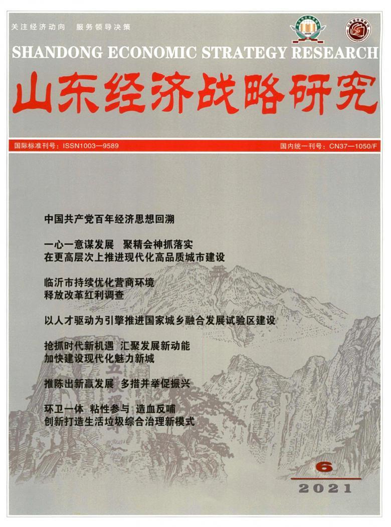 山东经济战略研究杂志