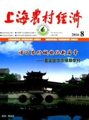 上海农村经济杂志