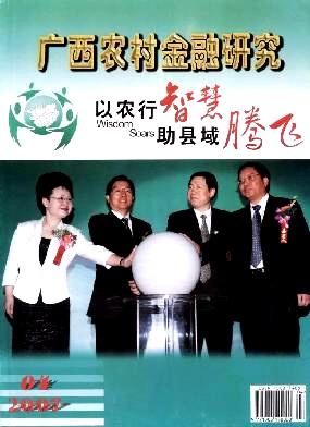广西农村金融研究