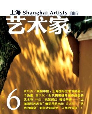 上海艺术家