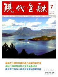 现代金融期刊