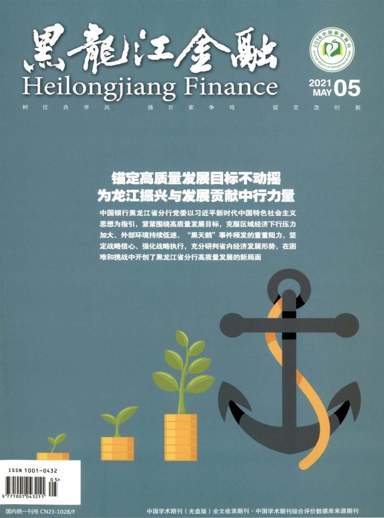 黑龙江金融