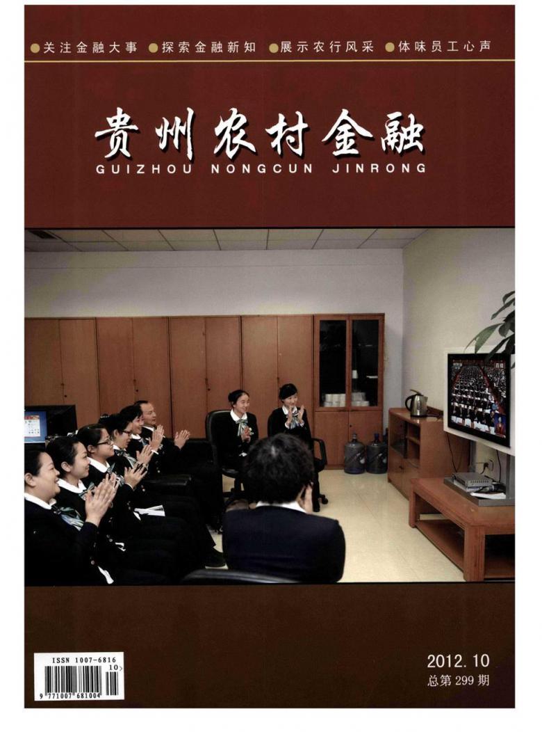 贵州农村金融