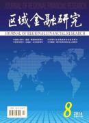 区域金融研究