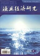 渔业经济研究