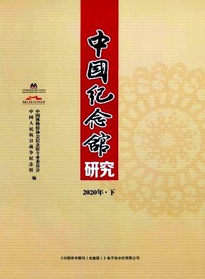 中国纪念馆研究