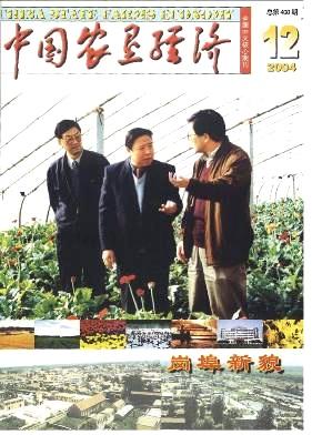 中国农垦经济