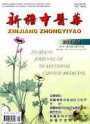 新疆中医药