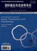 国际输血及血液学