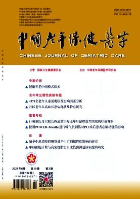 中国老年保健医学