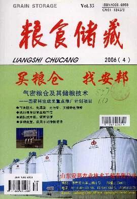 四川粮油科技
