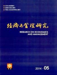 经济与管理研究期刊