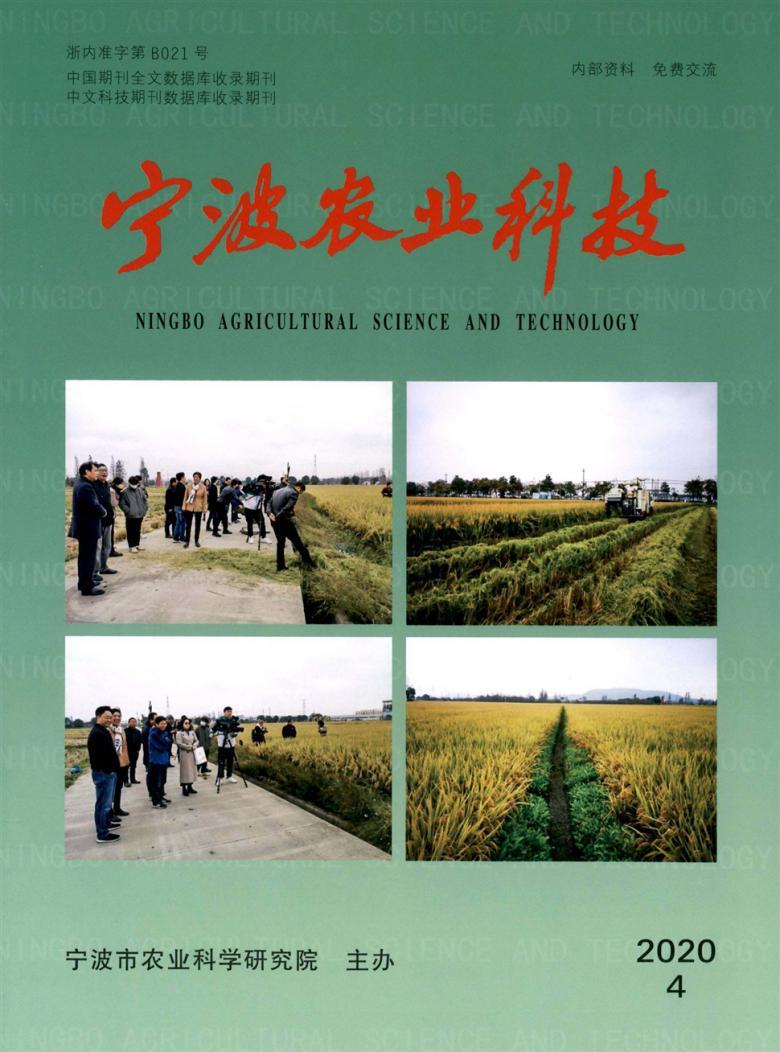宁波农业科技