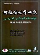 阿拉伯世界研究