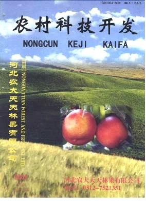 农村科技开发