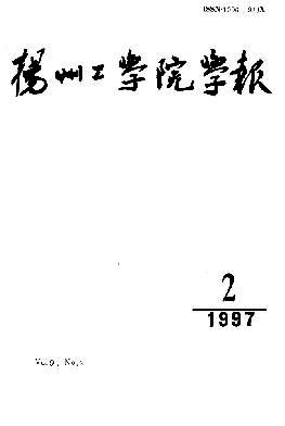 扬州工学院学报