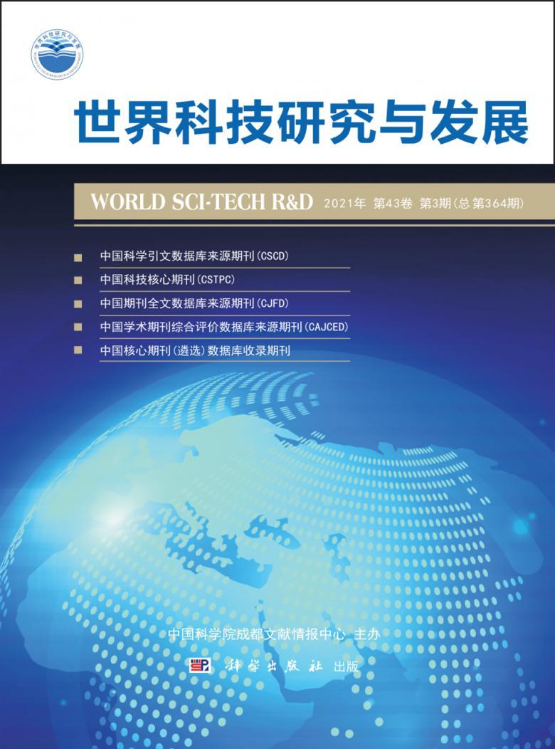 世界科技研究与发展