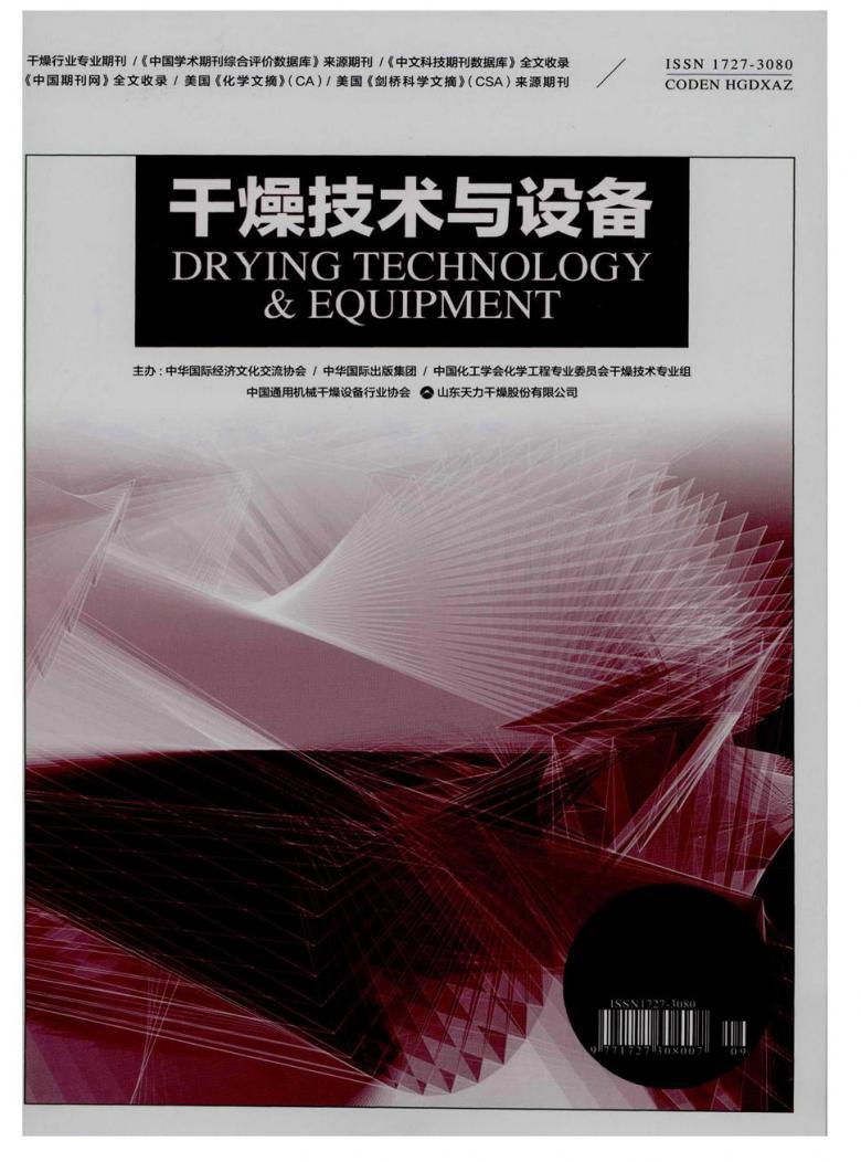 干燥技术与设备