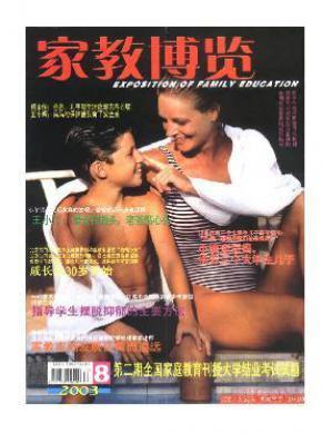 家教博览杂志