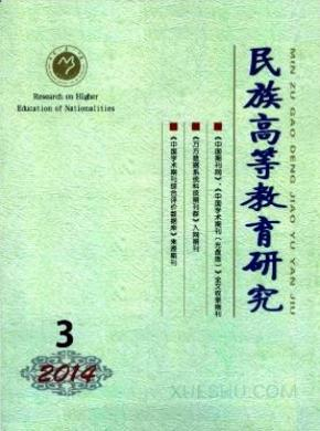 民族高等教育研究杂志
