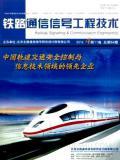 铁路通信信号工程技术
