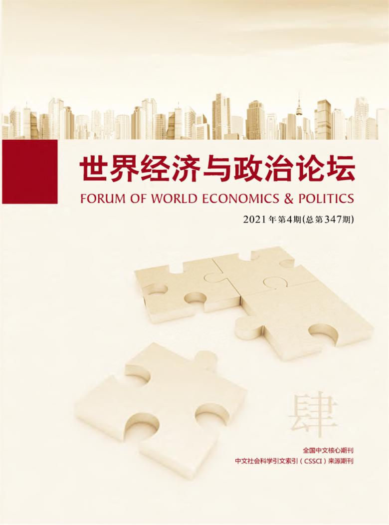 世界经济与政治论坛