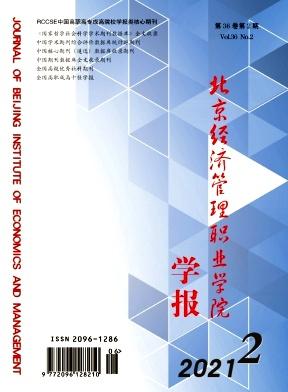 北京市经济管理干部学院学报
