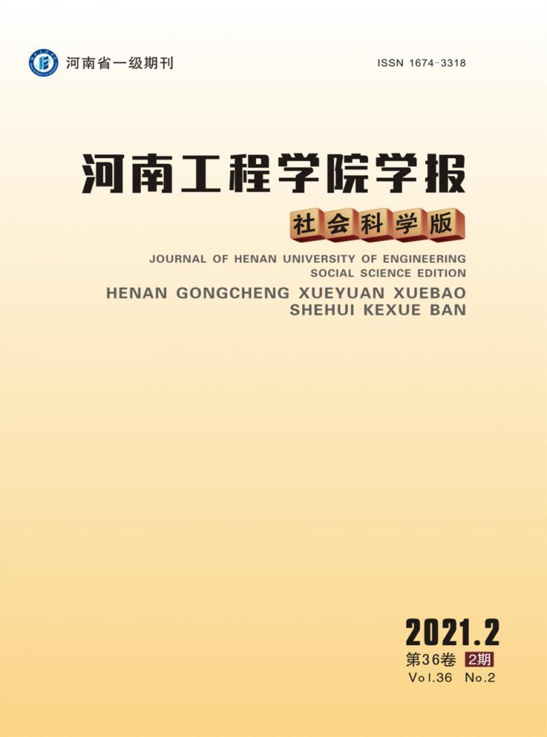 河南工程学院学报