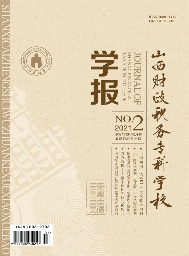 山西财政税务专科学校学报