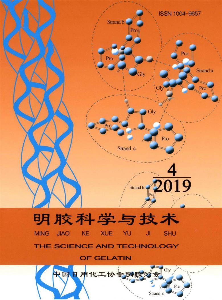 明胶科学与技术