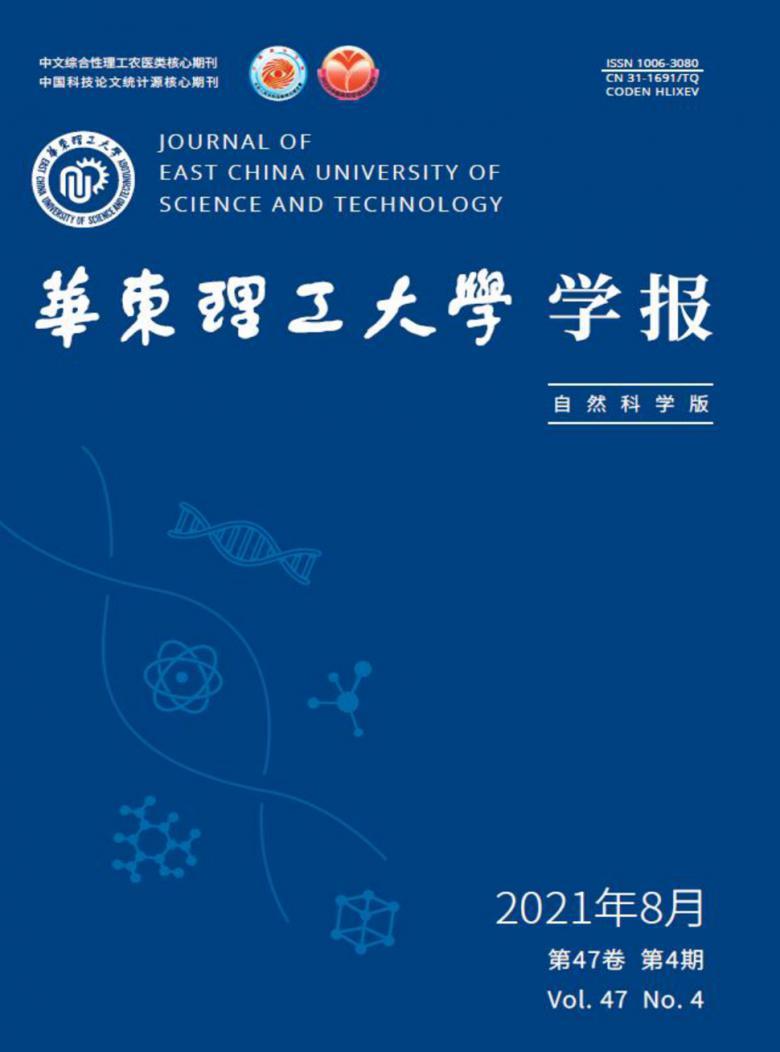 华东理工大学学报