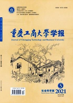 重庆工商大学学报