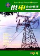 供电企业管理
