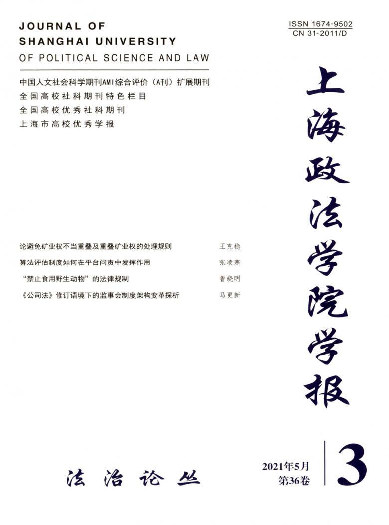 上海政法学院学报
