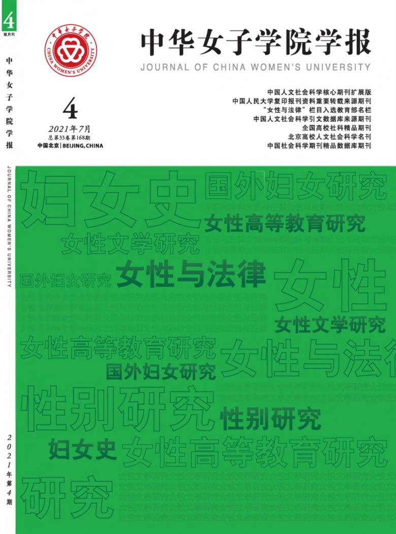 中华女子学院学报