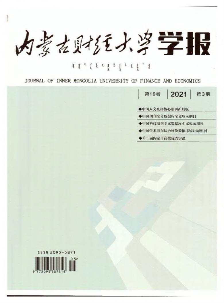内蒙古财经大学学报