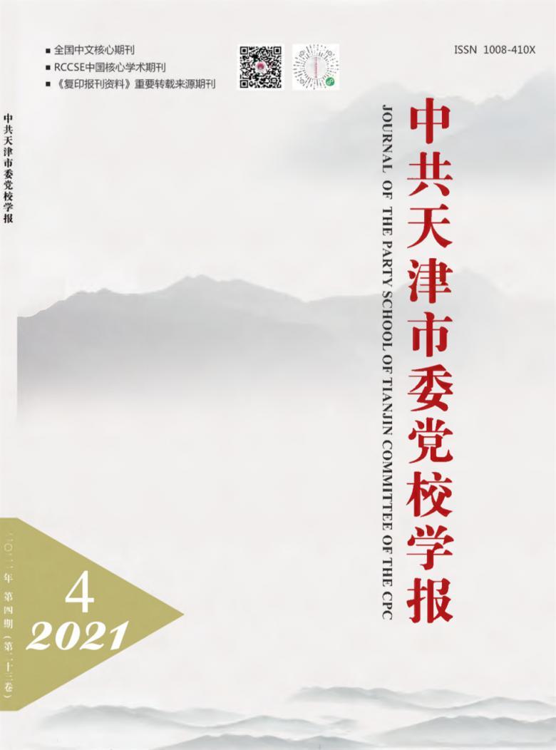 中共天津市委党校学报