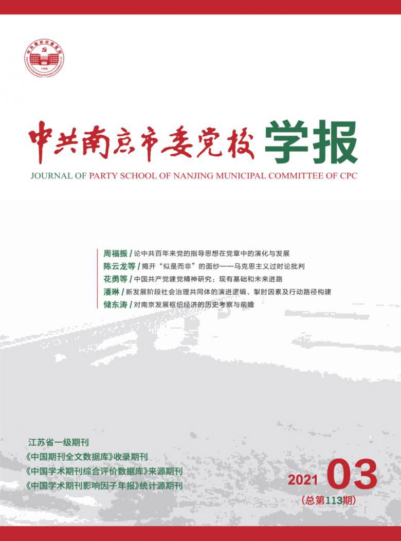 中共南京市委党校学报