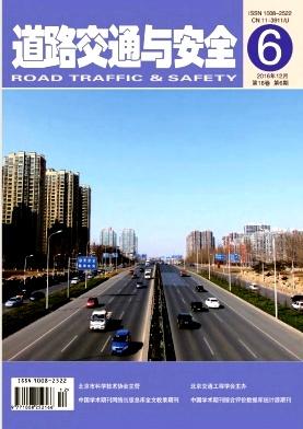道路交通与安全