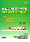食品安全质量检测学报