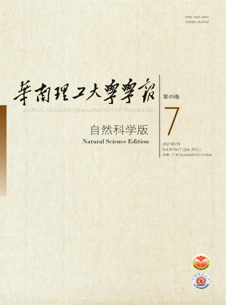 华南理工大学学报