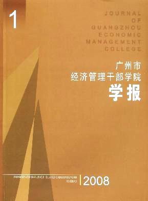广州市经济管理干部学院学报
