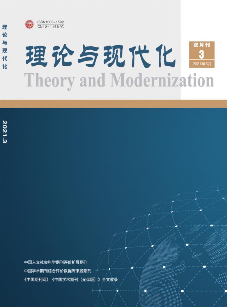 理论与现代化