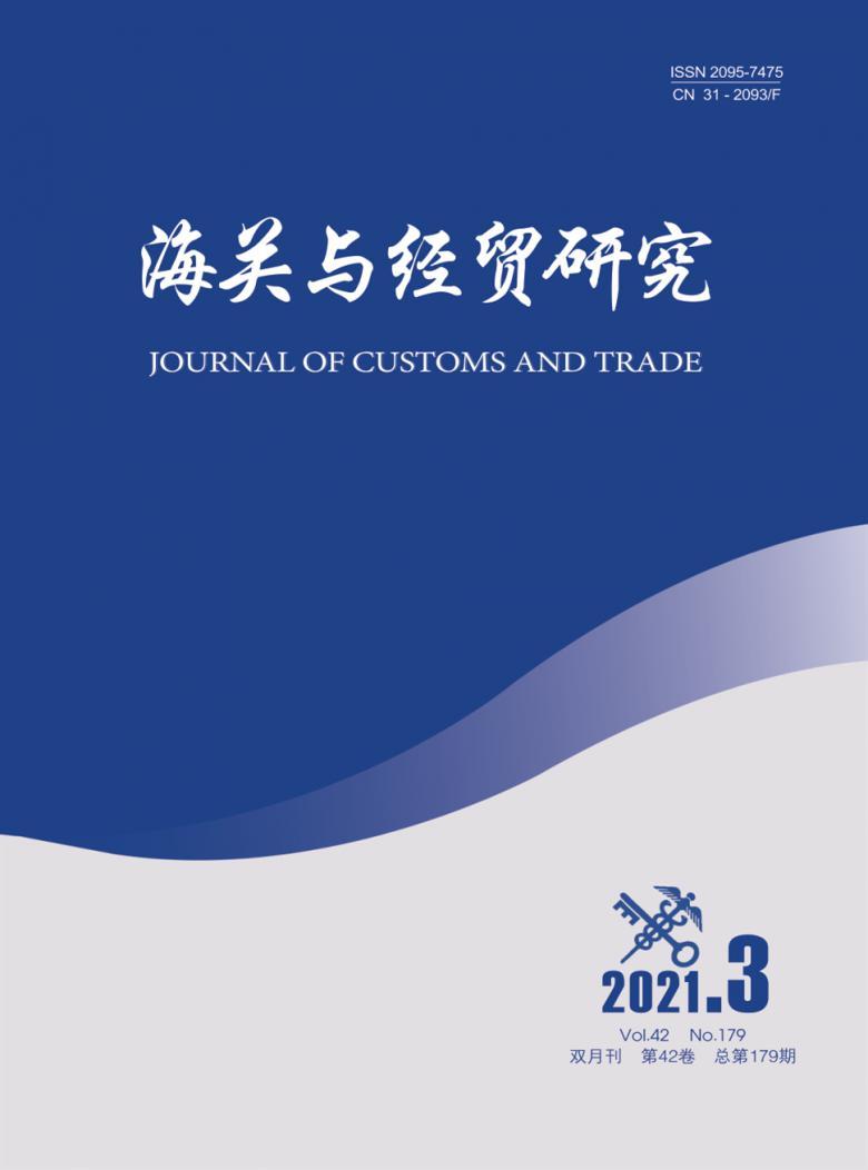 海关与经贸研究