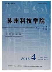 苏州科技学院学报