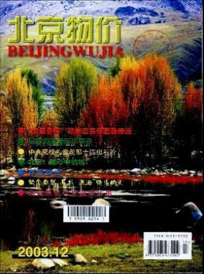 北京物价杂志