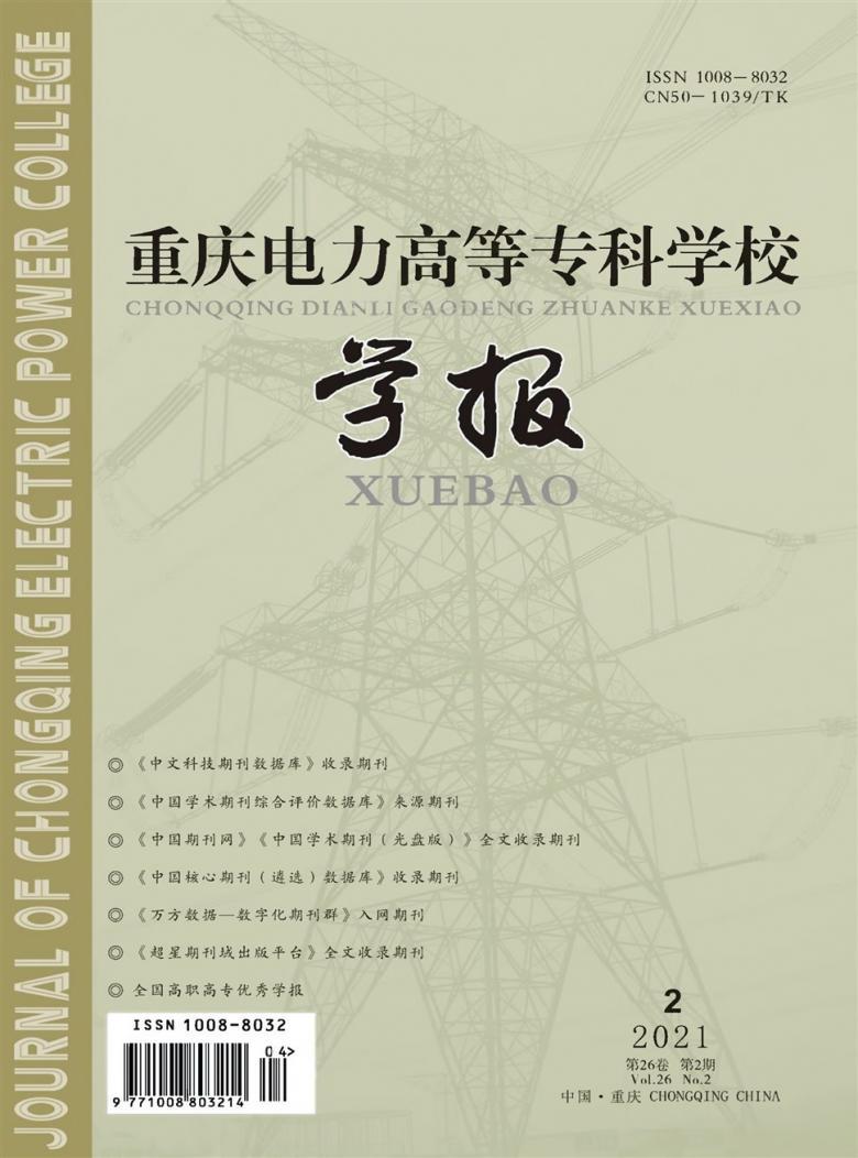 重庆电力高等专科学校学报
